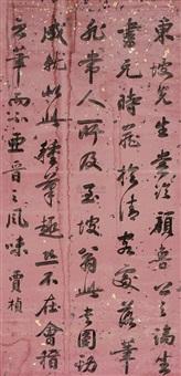 行书 (calligraphy) by jia zhen