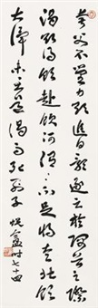 行书节录列子 (poem in running script) by xiao tui'an