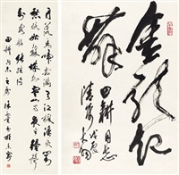 书法 (calligraphy) (2 works) by various chinese artists