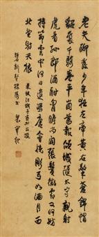 行书苏轼词 by liang shiqiu