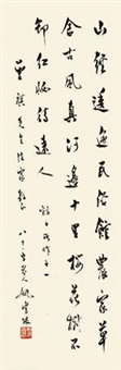 书法条幅 (calligraphy) by yao xueyin