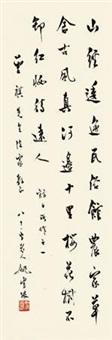 书法条幅 (calligraphy) by yao xueyin