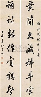 书法对联 (couplet) by liu dongfu