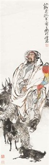 苏武牧羊图 by liu huaishan