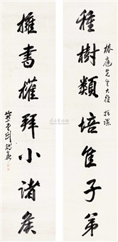 书法对联 (couplet) by liu longhua