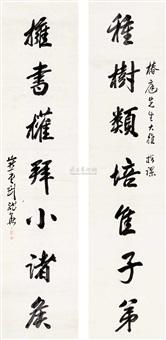 书法对联 (couplet) by liu longhua