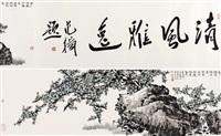 为了相逢下罗浮 (plum and stone) by lin fan
