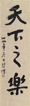 行书 立轴 水墨纸本 ( calligraphy) by xu beihong