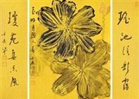 行草五言联 金笔荷花 (一组两件)(一对) (zhongtang + couplet) by rao zongyi