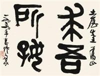"""篆书""""求吾所好"""" by wu zuoren"""