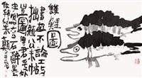 双鲤图 by jiang guohua