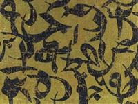 9yad2 by farhad moshiri