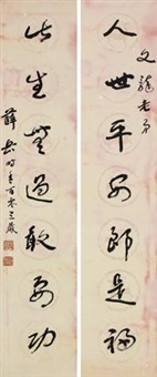 对联 (couplet) by xue yue