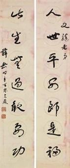 对联 (couplet) by xue yue