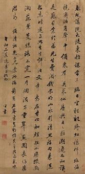 行书 挂轴 水墨绢本 by liang tongshu