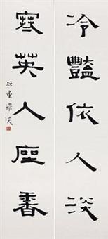 隶书对联 (couplet) by luo shuzhong