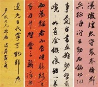 行书 对联 (couplet) (in 4 parts) by luo wenbin
