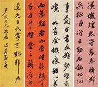行书 对联 (couplet) (in 4 parts) by luo wenbin