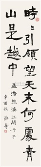行书 (calligraphy) by you shou
