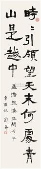 行书 (calligraphy) by you shou