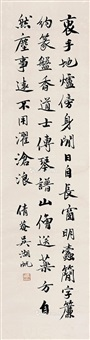 行书 立轴 水墨纸本 (calligraphy) by wu hufan