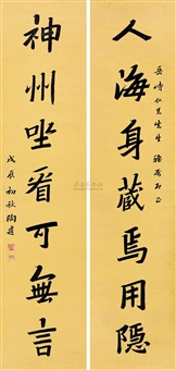 行书七言 对联 (calligraphy in running script) (couplet) by chen taoyi