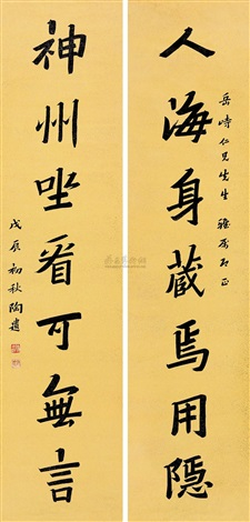 行书七言 对联 calligraphy in running script couplet by chen taoyi
