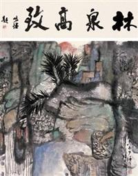 林泉高致 (landscape) by luo buzhen