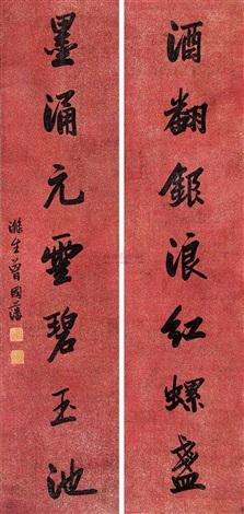 行书七言联 对联 couplet by zeng guofan