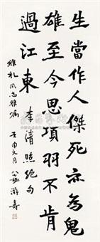 书法中堂 by you shou