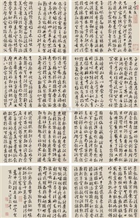 草书千字文册 (cursive script) (album w/8 works) by wang youdun