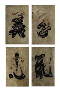pictorial ideographs (munjado) (2 works) by anonymous-korean (19)