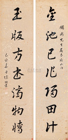 calligraphy couplet by chen taoyi