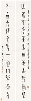 甲骨文十二言 对联 纸本 ( oracle script calligraphy) (couplet) by luo zhenyu