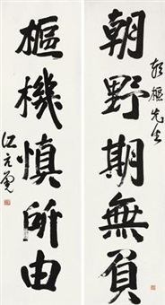 对联 (couplet) by jiang kanghu