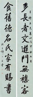 行书九言联 (couplet) by xu naipu