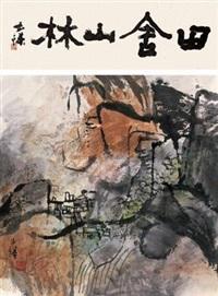 田舍山林 (landscape) by luo buzhen