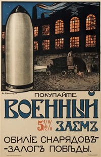 buy war bonds/ammunition means victory by posters: world war i & ii