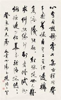 行书 论书诗 (calligraphy in running script) by xu bangda
