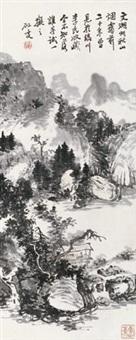 秋山烟霭图 by huang binhong