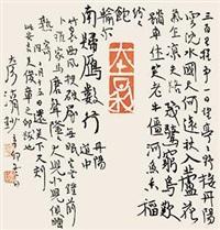行书 by liu yanhu