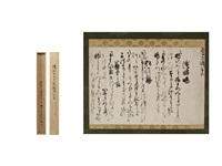 writing by emperor go-kashiwabara