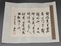 calligraphy by jiang zhaohe and xu bangda