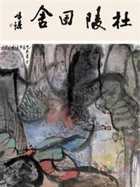 杜陵田舍 (landscape) by luo buzhen
