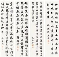 行书 (in 4 parts) by liu chunlin, zhang qihou, zhu ruzhen and shang yanliu