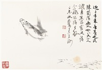 黄 胄(1925-1997) 游鱼图 by huang zhou