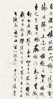 行书 谒孔子庙堂 (calligraphy in running script) by xu bangda