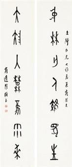 篆书七言联 立轴 水墨纸本 (calligraphy couplet) by luo zhenyu
