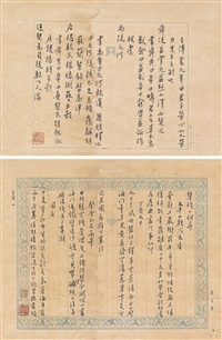 行书 (二帧) 立轴 纸本 (running script calligraphy) (2 works) by pu ru