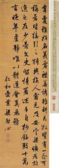 行书节录韦敻传 (calligraphy in running script) by liang qixin